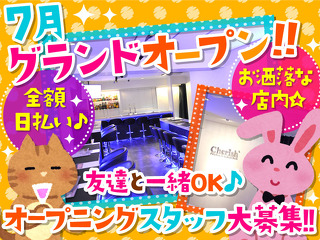 PREMIUM GIRLS BAR Cherish+ メイン画像