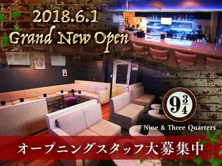 Nine&Three Quarters メイン画像