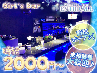 Girl's bar ENTHRALL メイン画像