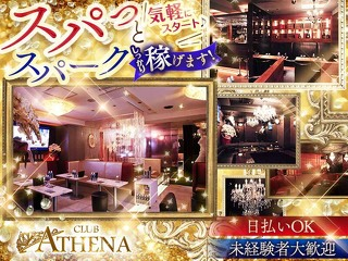 CLUB ATHENA