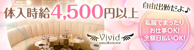 私服GIRLS LOUNGE ViVid 大画像
