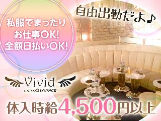 私服GIRLS LOUNGE ViVid