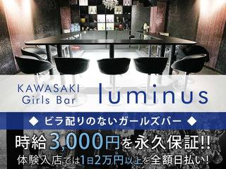 Girl's Bar luminus