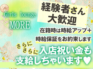 girls loung MORE メイン画像