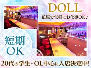 Girl's Bar DOLL メイン画像