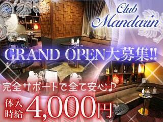 CLUB MANDARIN