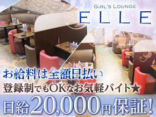 Girls Lounge ELLE
