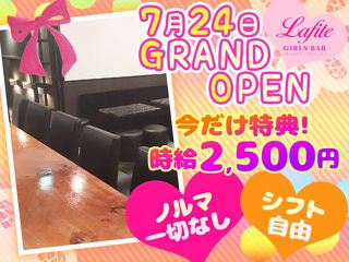 GIRLS BAR Lafite メイン画像