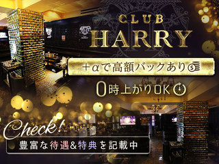 CLUB HARRY