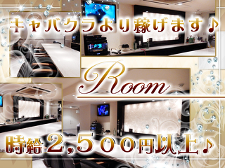 Girl's bar Room メイン画像