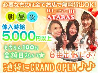 【朝・昼・夜】GIRLS LOUNGE ATARAS