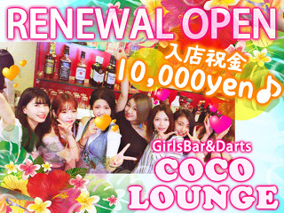 Girls Bar&Darts ~COCO LOUNGE~ メイン画像