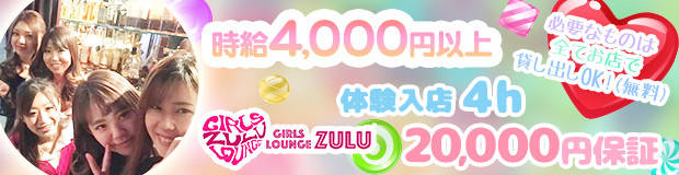 【昼・夜】Girls Lounge ZULU 大画像