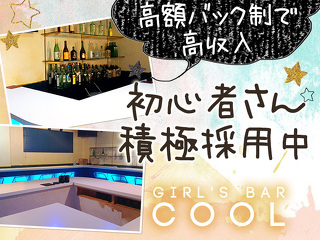 GIRL'S BAR COOL