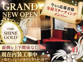 Club SHINE GOLD