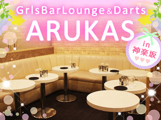 Girls Bar Lounge &Darts ARUKAS ~アルカス~
