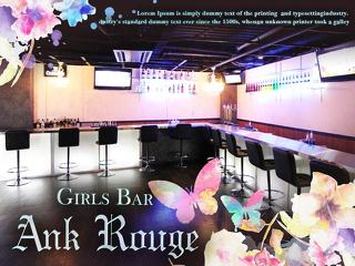 Girls Bar Ank Rouge メイン画像