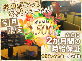 PRIVATE LOVER メイン画像