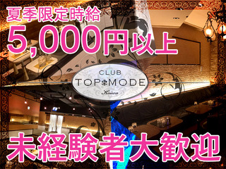 Club TOP MODE 小岩