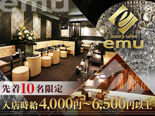 Luxury salon emu メイン画像