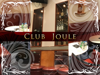CLUB JOULE(ジュール)
