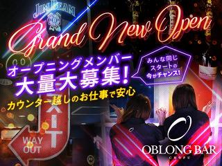 Sport Bar OBLONG メイン画像