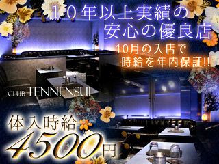 club Tennensui