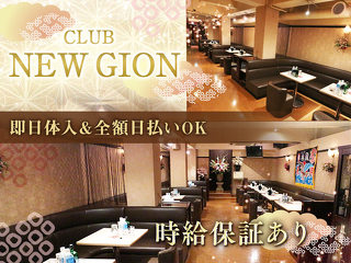 CLUB NEW GION【ギオン】