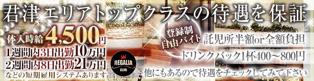 CLUB REGALIA 大画像