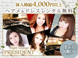 体入掲載Night Lounge PRESIDENTの画像