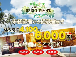 club azian resort メイン画像