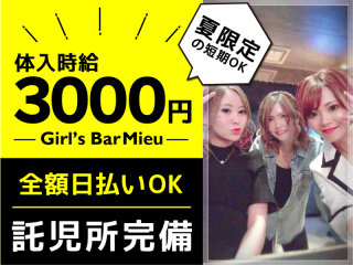 Girl's Bar mieu メイン画像