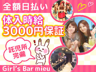Girl's Bar mieu