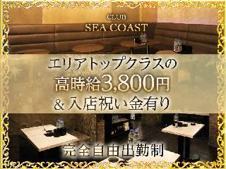 CLUB SEA COAST