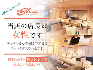 New style club gloss