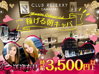 【朝キャバ】CLUB REZEXXY