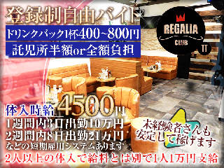 CLUB REGALIAⅡ