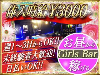 Girls Bar Gisele メイン画像