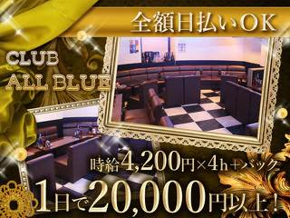 CLUB ALL BLUE