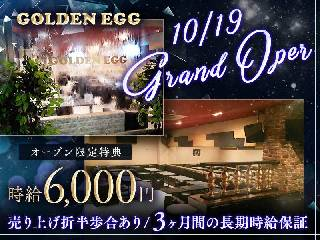 New club Golden Egg メイン画像