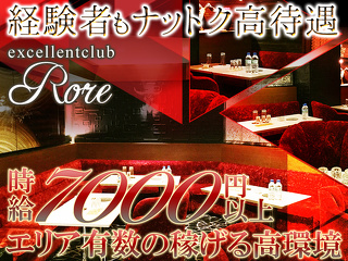 excellentclub Rore