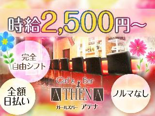 GIRL'S BAR ATHENA メイン画像
