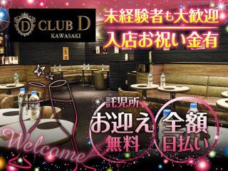 CLUB D -morning-