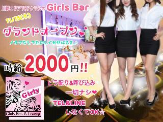 Girl'sBar Girly メイン画像