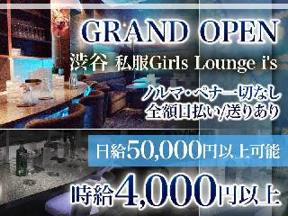 Girls Lounge i's メイン画像
