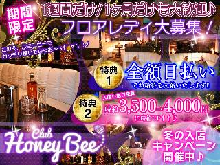 club HONEY BEE ~ハニービー~