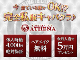 Casual Club ATHENA メイン画像