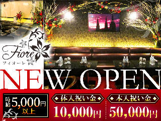 Fiore(フィオーレ) ENTERTAINMENT NEW CLUB