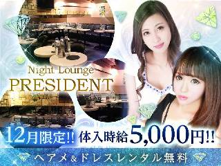 Night Lounge PRESIDENT メイン画像