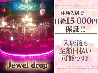 Girl's Bar Jewel drop メイン画像